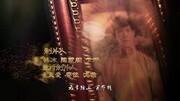 《老九门》片尾曲《典狱司》完整版MV