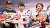 星唯娛樂:《奪路而逃》上海造勢  張一山靠技術掙錢
