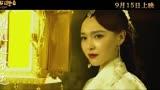 《大話西游3》MV 韓庚致敬經典