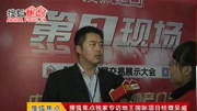 上海星尚頻道報導-第3屆魅力女王國際總決賽新聞發布會