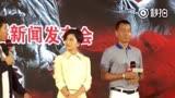 北京衛視《三八線》開播新聞發布會
