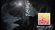 盜墓筆記之蛇沼鬼城 第001集