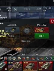坦克世界閃電戰 淡定的183實況