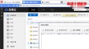 【黑馬公社326】無需安裝百度云就能快速下載大文件,連迅雷也可以啟動!