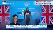 【2017年布達佩斯游泳世錦賽男子4×100混接決賽】【美國隊】