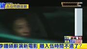 """李鐘碩為延遲入伍道歉,對外稱""""想做完該做的事情,然后在入伍"""""""