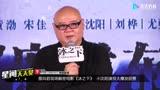 蔡尚君現場解密電影《冰之下》  小沈陽演技大爆發獲贊