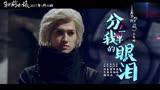 付辛博《尋找前世之旅》主題曲《分一半我的眼淚》MV