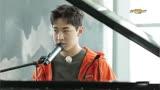 聽到就會愛上 來自認真彈琴的劉憲華 《真星話大冒險》第3期 花絮