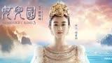 《西游記女兒國》首曝國王造型,趙麗穎傾人又傾城,太美了!