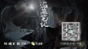 《盜墓筆記》第10集劇情預告:無邪得到蛇眉銅魚開啟更大的古墓秘