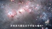 宇宙起源说,揭开宇宙的奇迹