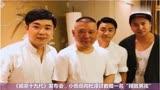 """《祖宗十九代》發布會,小岳岳向杜淳討教做一名""""精致男孩"""""""
