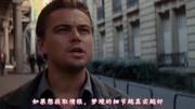 老梁:給你講講最燒腦的電影《盜夢空間》