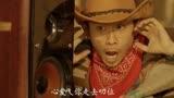 【柒個我 】來自朱長江的牛仔很忙