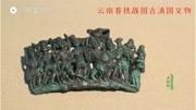 云南發現春秋時村落遺址 填補古滇國文化考古空白