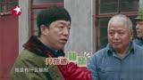 《極限挑戰4》黃渤拜師挑糞,心機和羅志祥交換老師!