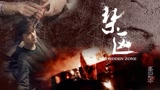 李易峰出道十周年之《禁區》蘇星宇x方木x許諾 by 峰記本