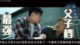 """《父子雄兵》大鵬 柳巖 上演性感秘事 """"老爹""""范偉"""
