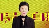 很多網友反映看完#電影妖鈴鈴# 《什么鬼》MV,會出現雙手不自主握拳,伴隨著左右