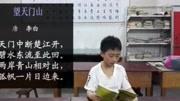 小学生读 望天门山