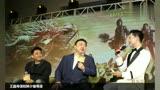 《降魔傳》首映發布會,王晶鄭愷謝依霖等主創、嘉賓盛裝出席!