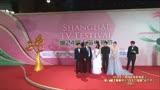 24屆上視節白玉蘭頒獎盛典紅毯 《創業時代》劇組亮相