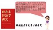 完整版半小时漫画中国史2pdf电子书非txt/mobi/epub下载