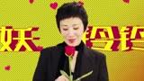 吳君如、Papi、熊梓淇-什么鬼 電影《妖鈴鈴》嘻嘻哈哈推廣曲MV