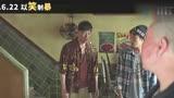 王千源-《龍蝦刑警》,臥底警察以笑制暴,幾句話沈騰又逗笑我!