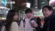 """日本街頭采訪:""""如何評價中國人?"""""""