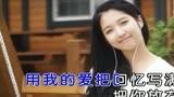 勾辉-不负时光不负你 红日蓝月KTV推介