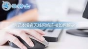 三星D7000系列液晶电视如何使用PC端口连接笔记本电脑?2899