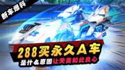 QQ飛車手游:還在花12萬點卷抽玄武?這三個技巧讓你輕松出貨