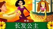 安徒生童話故事《長發公主》第一季,兒童睡前故事