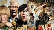 继泰囧和港囧后,徐峥新电影囧妈正式杀青,票房30亿稳了!