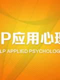 陈坚《NLP应用心理学》-- 行为冰山