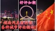 抖音上这些视频让越南网友感叹:希望越南也能这样!