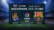 万博体育西甲联赛第4轮皇家社会VS巴塞罗那集锦