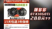 GTX1050TI 游戏性能测试 共5个游戏