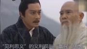 道家与儒家的思想有何不同?孔子的回答只有八个字!