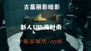 老戴《古墓麗影 暗影》中文解說版
