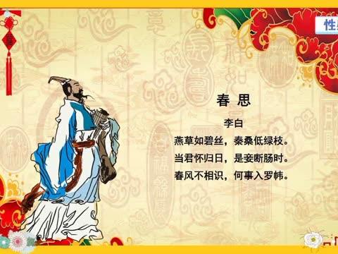 中华好诗词:春思(李白)