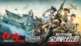 中國最好看的一部電影之一《紅海行動》