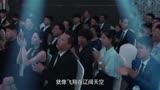 【創業時代】一代梟雄郭鑫年落幕…掌聲雷動