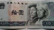 老梁:人民币的收藏价值