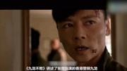 《九龙不败》张晋成终极神探对战国际拳皇,为达目的不择手段图片