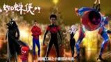 《蜘蛛侠:平行宇宙》里的蜘蛛天团,居然为你带来一首圣诞歌!