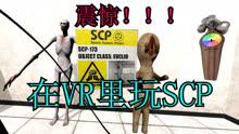 如果SCP成为你的QQ空间