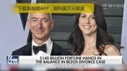 185億美元!世界首富貝佐斯的前妻將捐出一半個人財產